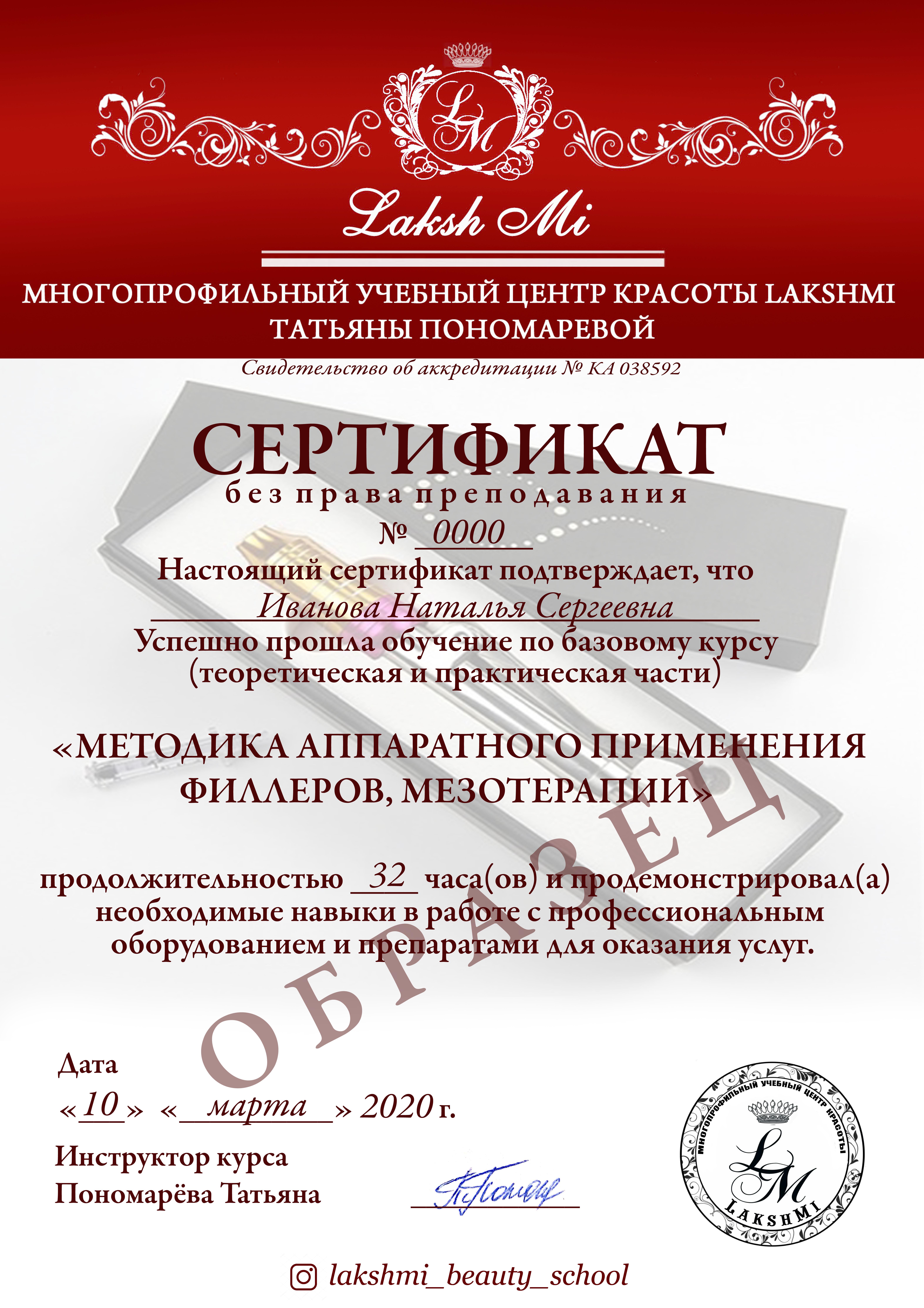 Гиалурон пен сертификат