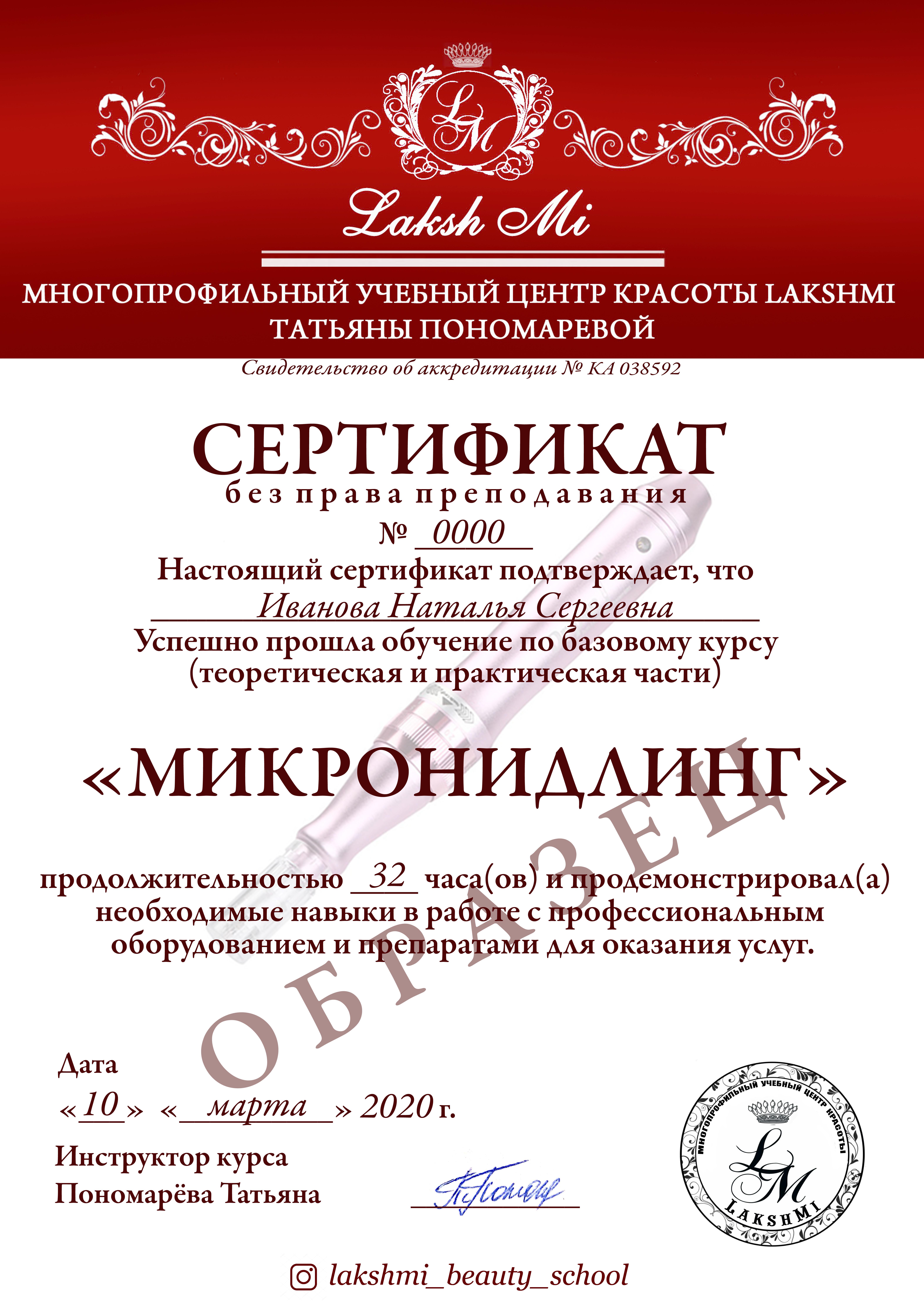 сертификат микронидлинг